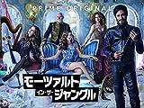モーツァルト・イン・ザ・ジャングル シーズン1(字幕版)