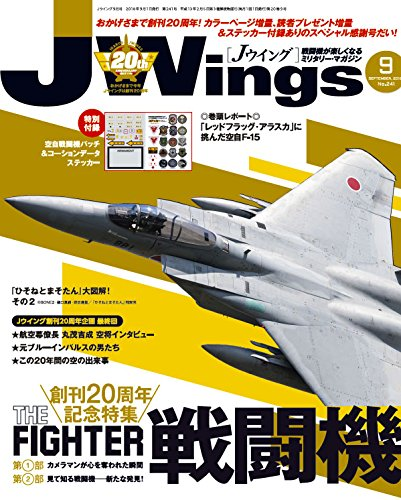 J Wings (ジェイウイング) 2018年9月号
