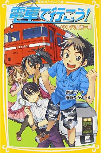 電車で行こう!  60円で関東一周 (集英社みらい文庫)