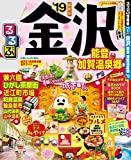 るるぶ金沢 能登 加賀温泉郷'19 (るるぶ情報版(国内))