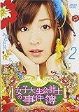 女子大生会計士の事件簿 2[DVD]