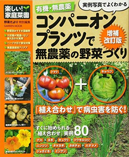 楽しい! 家庭菜園 有機・無農薬 コンパニオンプランツで無農薬の野菜づくり 増補改訂 (Gakken Mook 楽しい!家庭菜園)の詳細を見る