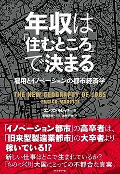 年収は「住むところ」で決まる ─ 雇用とイノベーションの都市経済学の書影