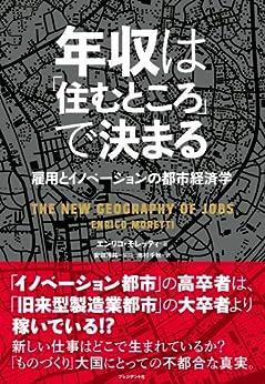 [エンリコ モレッティ]の年収は「住むところ」で決まる ─ 雇用とイノベーションの都市経済学