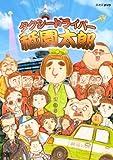 タクシードライバー 祇園太郎[DVD]