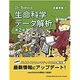 Dr.Bonoの生命科学データ解析 第2版