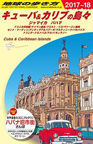 B24 地球の歩き方 キューバ&カリブの島々 2017~2018