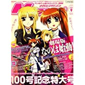 Megami MAGAZINE (メガミマガジン) 2008年 09月号 [雑誌]