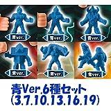 キン肉マン キンケシ03 [青Ver.6種セット (3.7.10.13.16.19)]