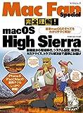 完全理解! macOS High Sierra ~最新macOSのすべてをわかりやすく解説!~ (Mac Fan Special)