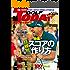 GOLF TODAY (ゴルフトゥデイ) 2017年 6月号 [雑誌]
