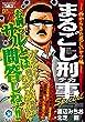 まるごし刑事 Special (30)西からきた悲しいヤツ編 (マンサンQコミックス)