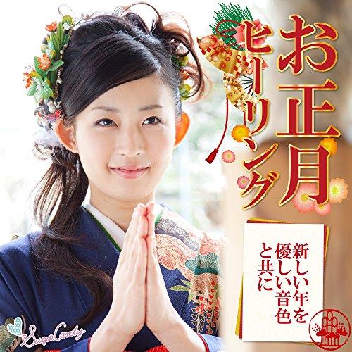 お正月ヒーリング 〜新しい年を優しい音色と共に〜