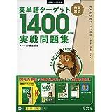 英単語ターゲット1400 5訂版 実戦問題集 (大学JUKEN新書)