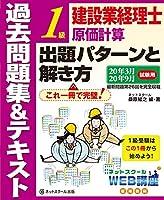 建設業経理士1級原価計算 出題パターンと解き方 過去問題集&テキスト 20年3月、20年9月試験用