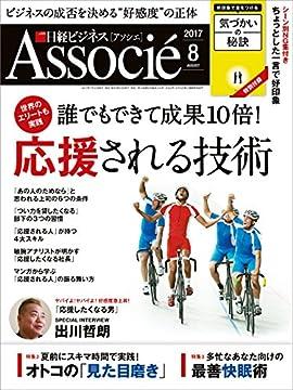 日経ビジネスアソシエ 2017年 8月号の書影