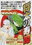 将太の寿司 ついに完成! 締めの一品編 アンコール刊行!! (講談社プラチナコミックス)