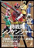 東映ヒーローMAXスペシャル 侍戦隊シンケンジャー INTERVIEW BOOK (タツミムック 東映ヒーローMAX SPECIAL)