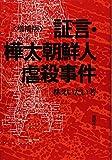 証言・樺太(サハリン)朝鮮人虐殺事件