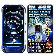 【RISE】【ブルーライトカットガラス】TORQUE G03 KYV41 強化ガラス保護フィルム 国...