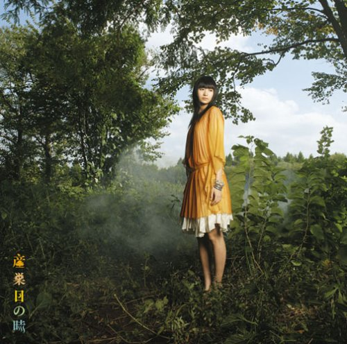 産巣日の時(初回生産限定盤)(DVD付)