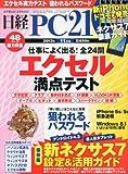 日経 PC 21 (ピーシーニジュウイチ) 2013年 11月号