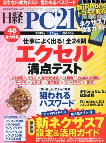 日経 PC 21 (ピーシーニジュウイチ) 2013年 11月号の詳細を見る