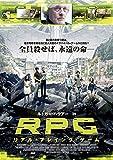 RPG リアル・プレイング・ゲーム[DVD]