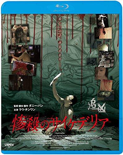 惨殺のサイケデリア[Blu-ray/ブルーレイ]