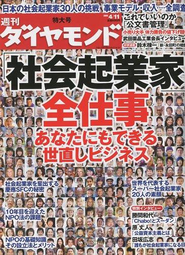 週刊 ダイヤモンド 2009年 4/11号 [雑誌]の詳細を見る