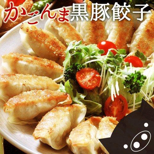 ぐるめライン 餃子 鹿児島県産 黒豚入り かごんま餃子 18個入り ぎょうざ おかず