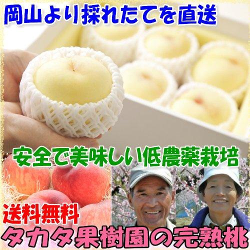 減農薬 岡山 おかやま夢白桃 白桃 桃 6〜9玉 約2kg 化粧箱入 贈答用 産地直送