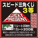 スピード三角くじ 3等 200枚(1シート20枚付) 日本ブイシーエス(抽選用品)
