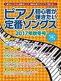 ピアノ初心者が弾きたい定番ソングス[2017年秋冬号] (シンコー・ミュージックMOOK)