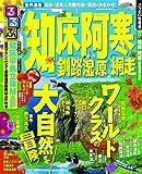 るるぶ知床 阿寒 釧路湿原 網走 (国内シリーズ) 画像
