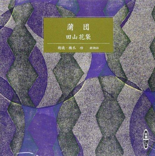 蒲団 [新潮CD]の詳細を見る