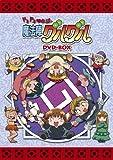 EMOTION the Best ドキドキ伝説 魔法陣グルグル DVD-BOX