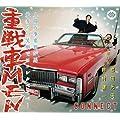 重戦車MEN(豪華盤)(DVD付)