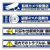 セキュリティーステッカー 「監視カメラ・店内でのトラブル」 8枚セット(縦横4種×2枚) OS-192