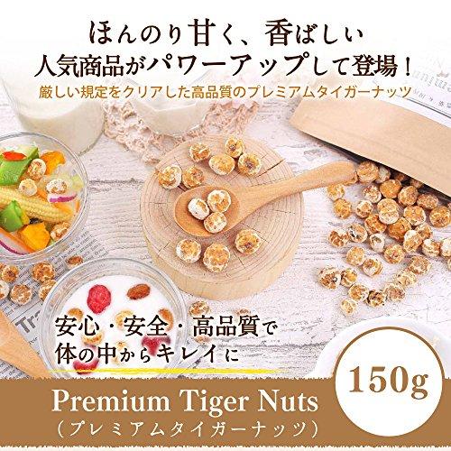 タイガーナッツ ( 皮なし ) 150g 国際規格 オーガニック 認定 原料使用 高品質管理 無農薬 栽培
