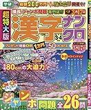 超特大版漢字ナンクロ 2017年 03 月号 [雑誌]