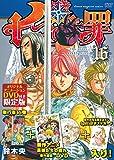 DVD付き 七つの大罪(16)限定版 (講談社キャラクターズA)