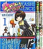 あやかしコンビニエンス コミック 1-3巻セット (ダンガンコミックス)