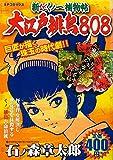 大江戸緋鳥808―新・くノ一捕物帖 (SPコミックス)