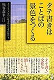 タテ書きはことばの景色をつくる―タテヨコふたつの日本語がなぜ必要か?