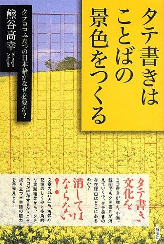 タテ書きはことばの景色をつくる―タテヨコふたつの日本語がなぜ必要か?の詳細を見る
