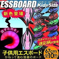 エスボード ミニモデル 子供用 携帯用ケース付き 光るタイヤ仕様 スケボー 2輪 子ども用スケートボード