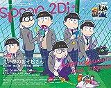 spoon.2Di vol.46 (カドカワムック 773)