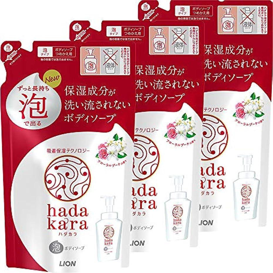 毎年ポーチ始まりhadakara(ハダカラ) ボディソープ 泡タイプ フローラルブーケの香り 詰替440ml×3個