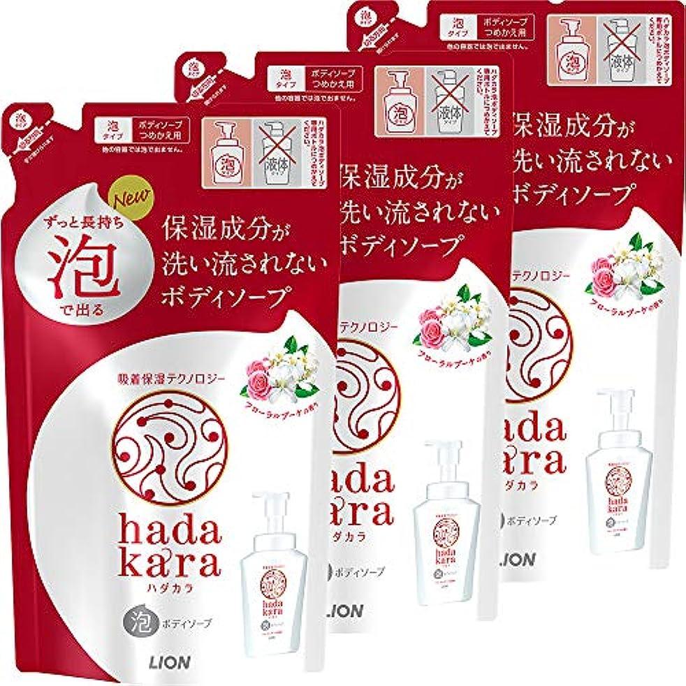 経験者万歳休戦hadakara(ハダカラ) ボディソープ 泡タイプ フローラルブーケの香り 詰替440ml×3個